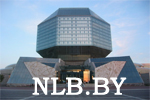 Национальная библиотека РБ