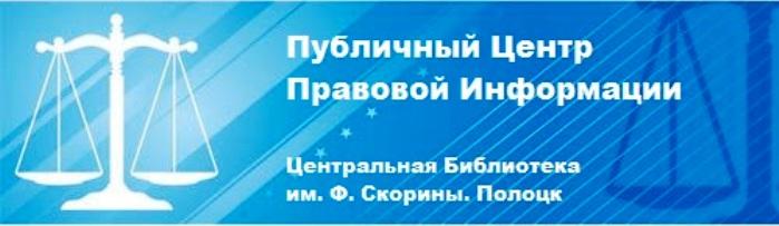 ПЦПИ-лого