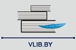 Витебская областная библиотека им. В.И.Ленина