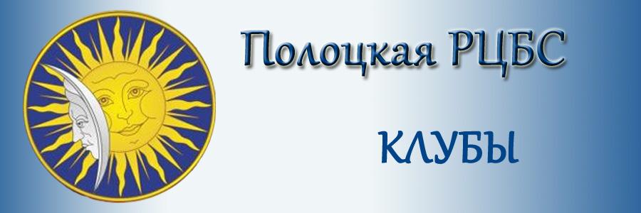 icon-RCBS-clubs