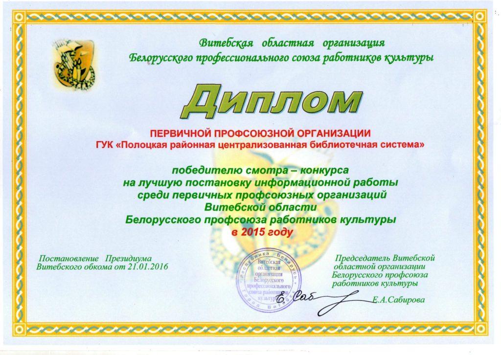 Диплом профсоюзу