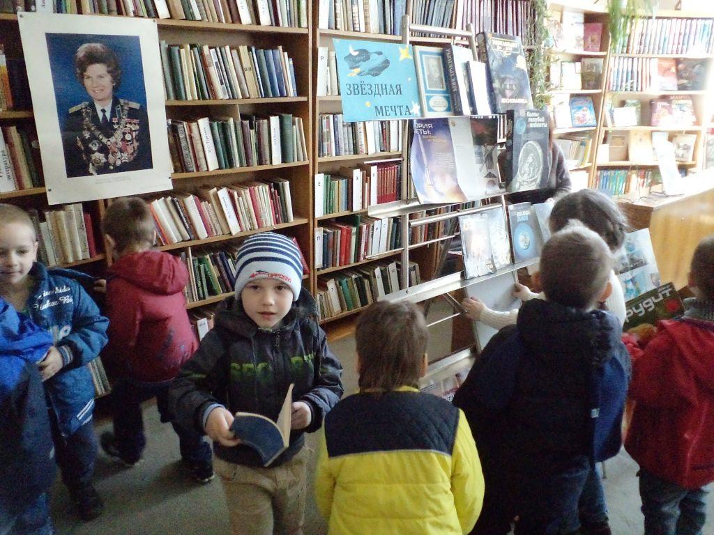 День космонавтики в библиотеке им. А. Герцена
