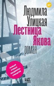 Улицкая Людмила - Лестница Якова