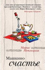 Мария Метлицкая - Машкино счастье