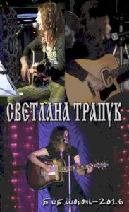 Светлана Трапук - Библионочь-2016 - 3 июня 19:30