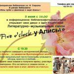 Five O'Clock у Алисы - Библионочь-2016