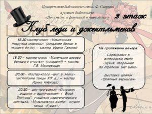 Клуб Леди и Джентелменов - Библионочь-2016