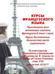 Франция Афиша курсы французский язык